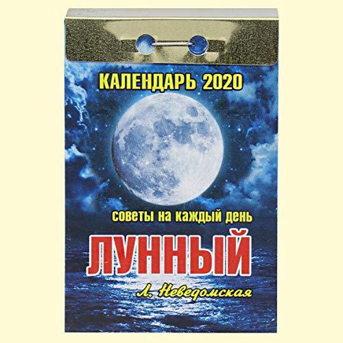 Календарь отрывной на 2020 год. Лунный (советы на каждый день)