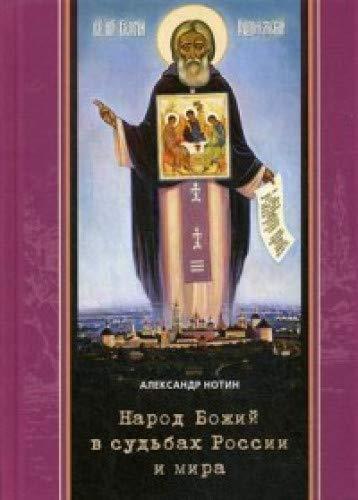 Народ Божий в судьбах России и мира