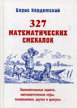 327 математических смекалок. Занимательные задачи