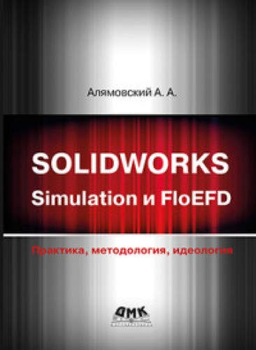 SOLIDWORKS Simulation и FlouEFD. Практика,методол.