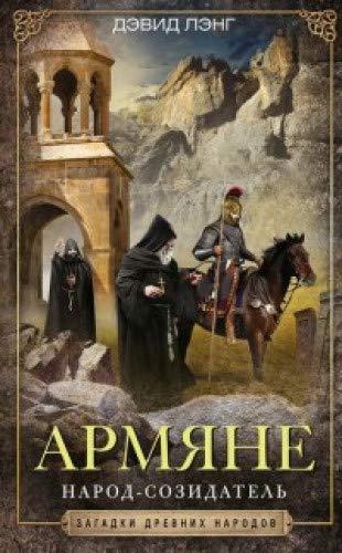 Армяне. Народ - созидатель