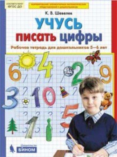Учусь писать цифры [Раб. тетрадь для детей 5-6л]