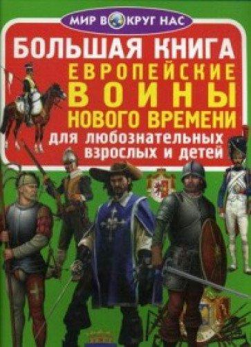 Большая книга. Европейские воины Нового Времени. Для любознательных взрослых и детей