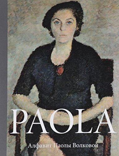 Paola. Алфавит Паолы Волковой