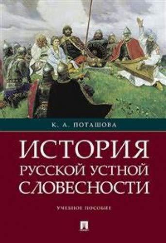 История русской устной словесности.Учеб.пособие