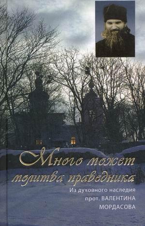 Много может молитва праведника. Из духовного наследия проиерея Валентина Мордасова