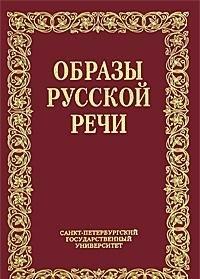 Образы русской речи