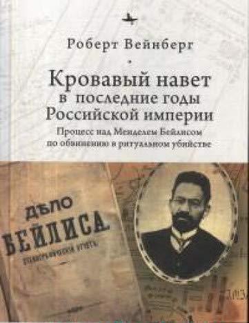 Кровавый навет в последние годы Российской империи