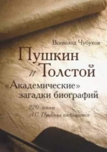 Пушкин и Толстой. Академические загадки биографии