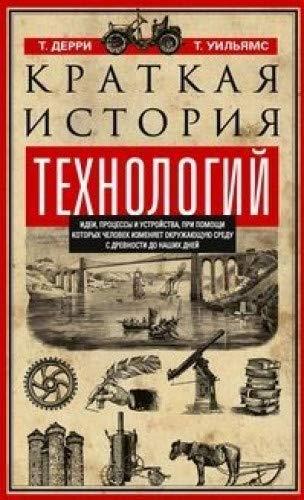 Краткая история технологий