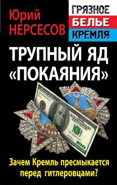 Трупный яд покаяния. Зачем Кремль пресмыкается перед гитлеровцами?