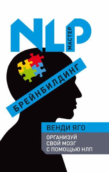 nlp-seks-dlya-mozga