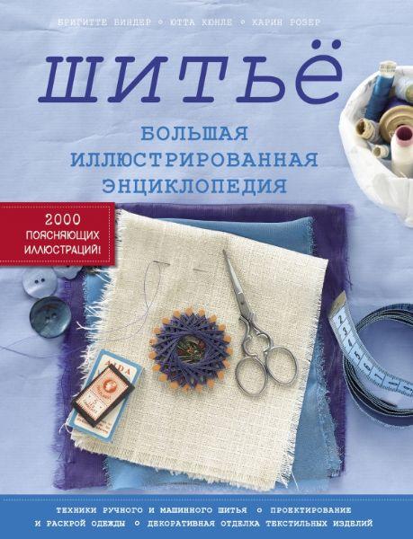 Энциклопедия шитья торрент