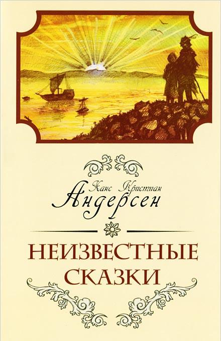Неизвестные сказки Ханса Кристиана Андерсена. 3-е изд.