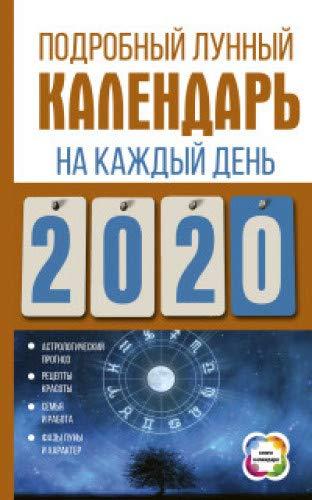 Большой лунный календарь на каждый день 2020