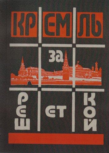 КРЕМЛЬ ЗА РЕШЕТКОЙ. Подпольная Россия
