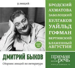 3 CD.Лекции по литературе. Бродский, Ахматова, Заболоцкий и др.