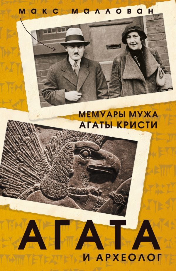 Агата и археолог : мемуары мужа Агаты Кристи