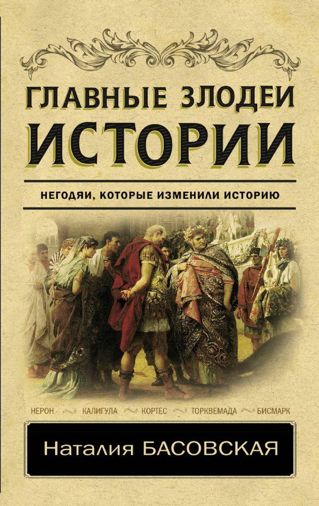 Главные злодеи истории