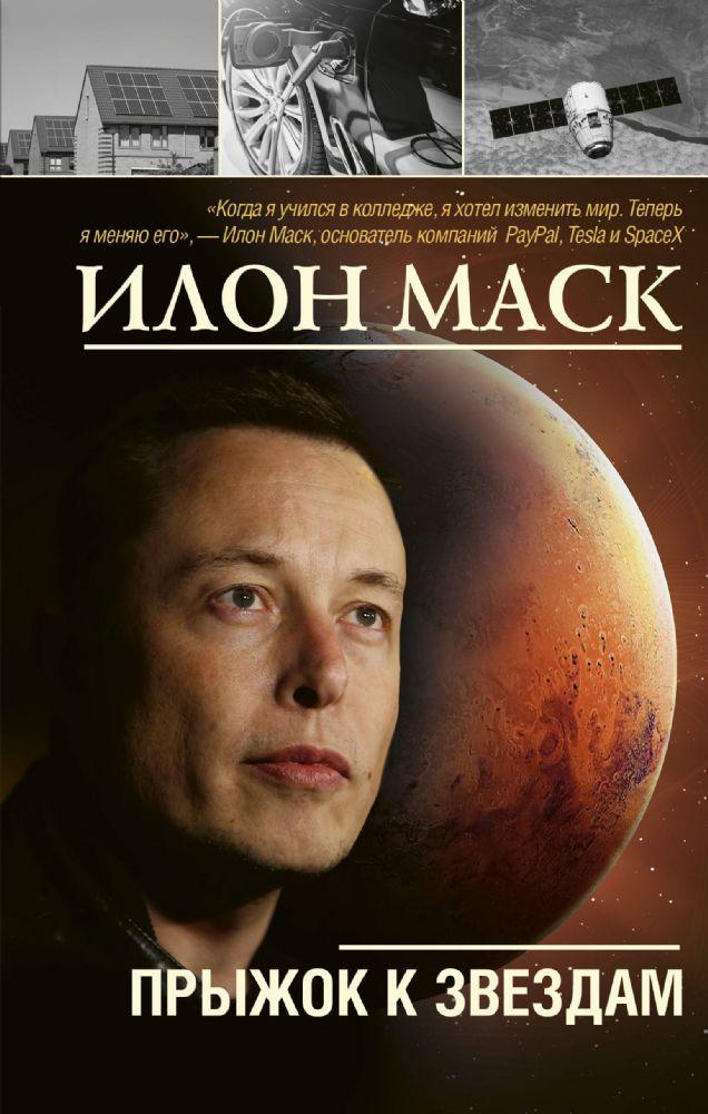 Илон Маск. Прыжок к звездам