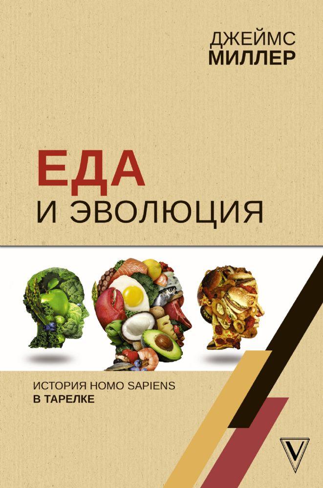 Еда и эволюция : история Homo Sapiens в тарелки