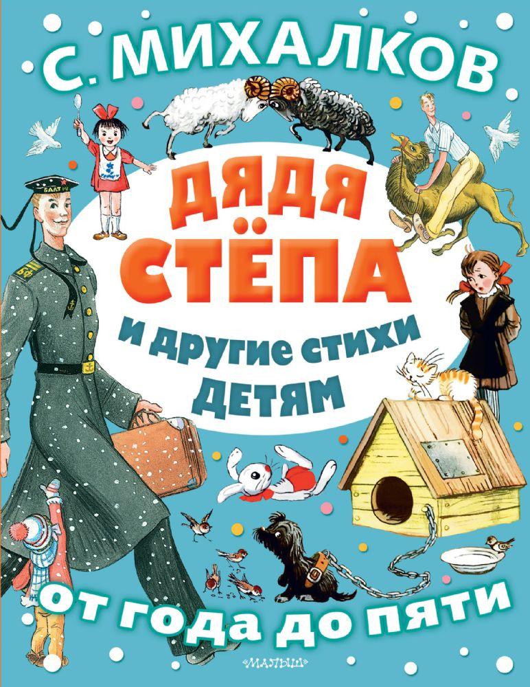 Дядя Степа и другие стихи детям