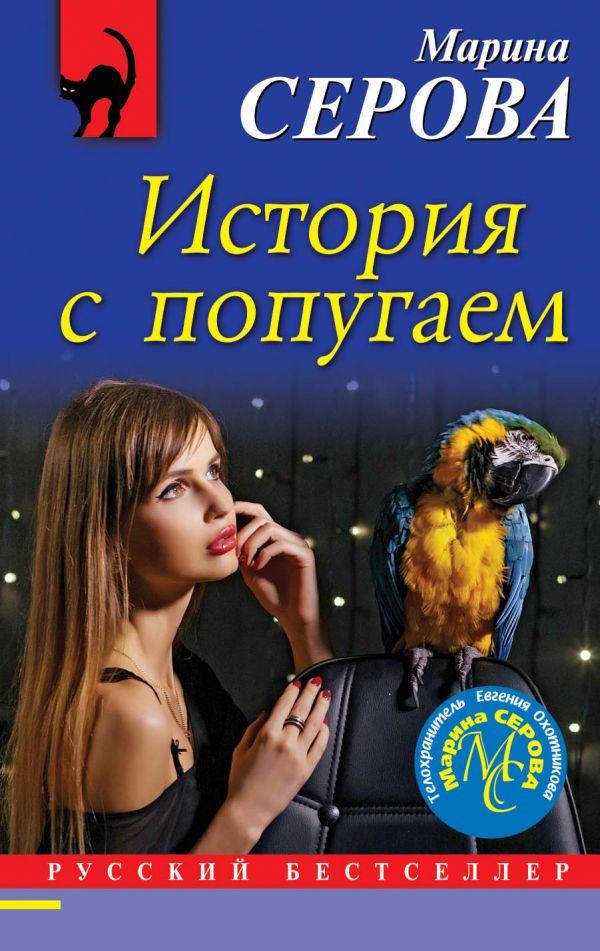История с попугаем