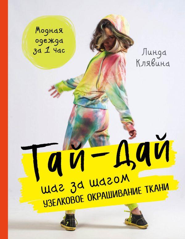 книга светланы логиновой оренбургский пуховый платок